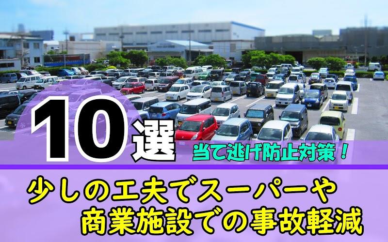 駐車場での当て逃げ防止対策!少しの工夫でスーパーや商業施設での事故軽減【かなり違います】