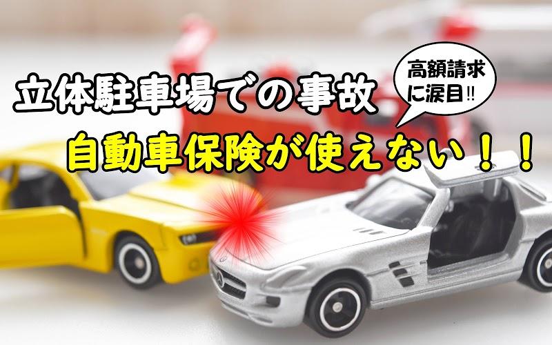 運転ミスによる立体駐車場での事故!!自動車保険が使えない場合がある