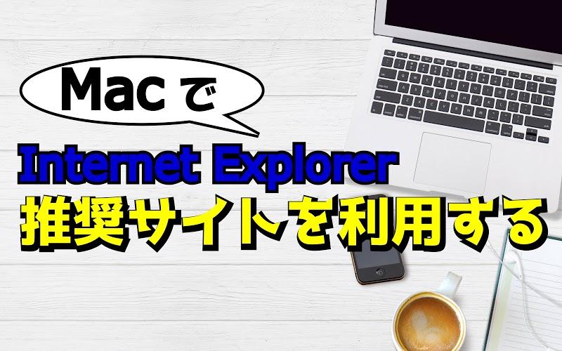 『IE推奨サイト』関西電力のシンセツくんをMacBookで利用する方法【OSじゃないブラウザ】