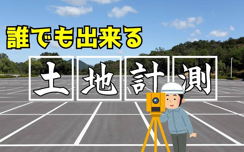 【駐車場開業】素人でも出来る土地の広さを知る為の簡単な計測方法